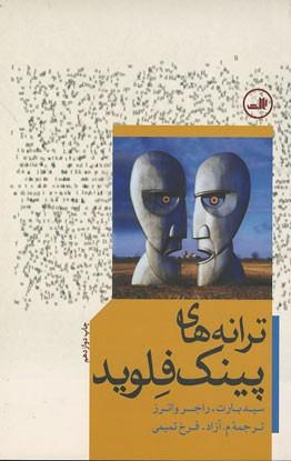 روی جلد ترانههای پینک فلوید