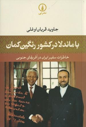 روی جلد با ماندلا در کشور رنگین کمان