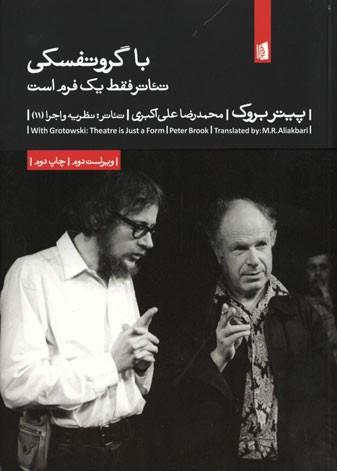 با گروتفسکی :تئاتر فقط یک فرم است