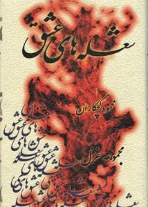 شعلههای عشق