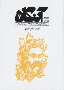 مجله آنگاه (۷) خیام،شاعر اکنون