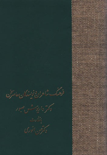 روی جلد فرهنگ شاعران و نویسندگان معاصر سخن