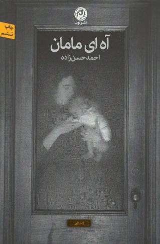 روی جلد آه ای مامان