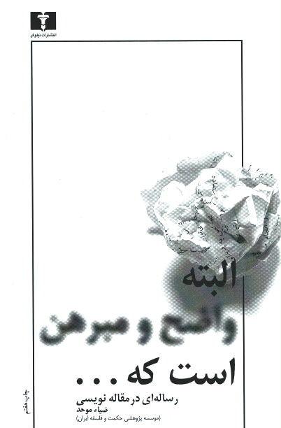 روی جلد البته واضح و مبرهن است که... رساله ای در مقاله نویسی