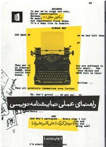 روی جلد راهنمای عملی نمایشنامه نویسی