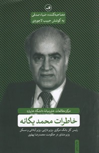 روی جلد خاطرات محمد یگانه