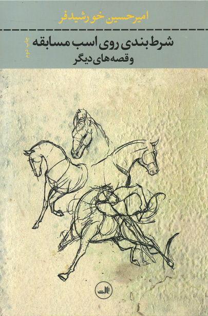 روی جلد شرط بندی روی اسب مسابقه و قصه های دیگر
