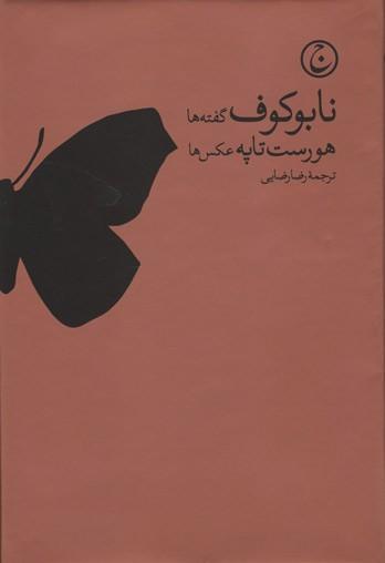 روی جلد نابوکوف
