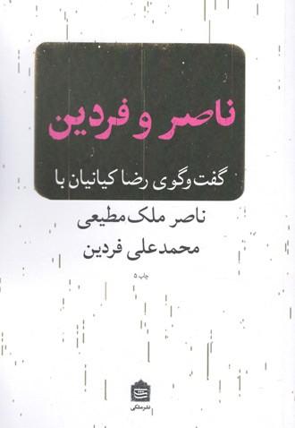 روی جلد ناصر و فردین