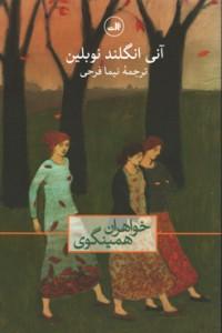 خواهران همینگوی