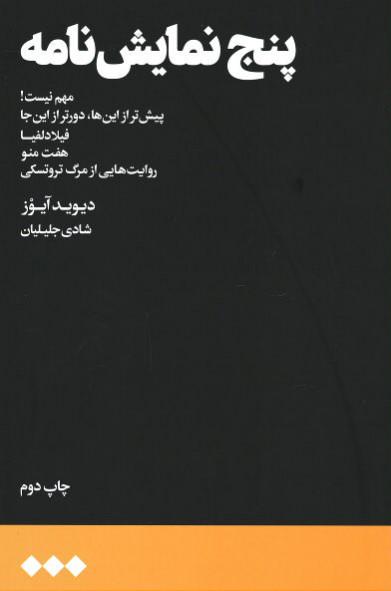 روی جلد پنج نمایش نامه