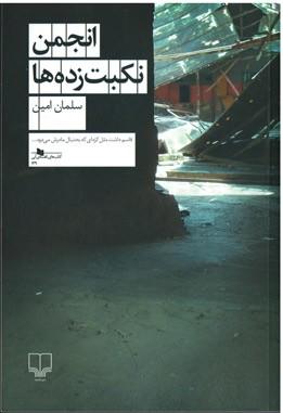 روی جلد انجمن نکبت زده ها