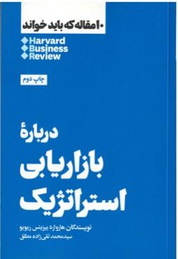 روی جلد درباره بازاریابی استراتژیک