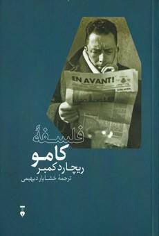 روی جلد فلسفه کامو