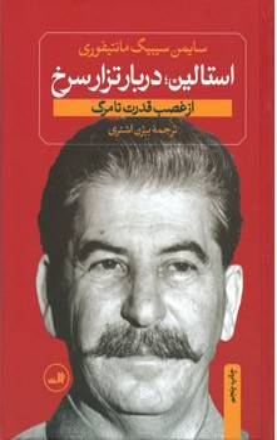 روی جلد استالین