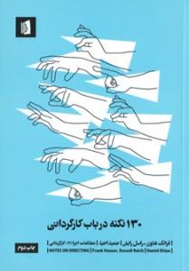 130 نکته در باب کارگردانی