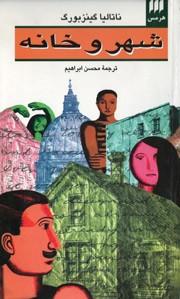 روی جلد شهر و خانه
