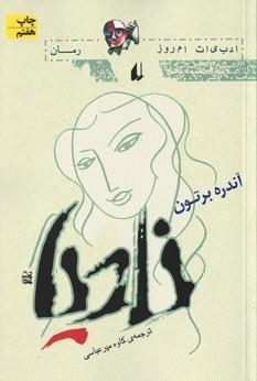 روی جلد نادیا
