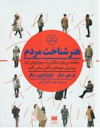 روی جلد هنر شناخت مردم