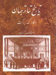 روی جلد تاریخ تئاتر جهان (جلد دوم)
