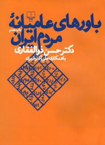 باورهای-عامیانۀ-مردم-ایران