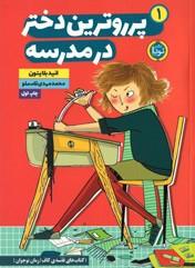 روی جلد پرروترین دختر در مدرسه (1)