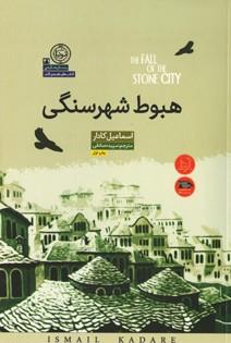 روی جلد هبوط شهر سنگی