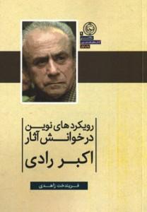 رویکردهای نوین در خوانش آثار اکبر رادی