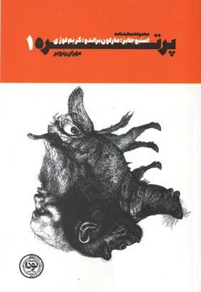 پرتره 1 (استیو جابز؛ مارلون براندو؛ کریم لوژی)