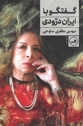 روی جلد گفتگو با ایران درودی