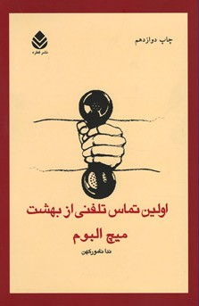 روی جلد اولین تماس تلفنی از بهشت