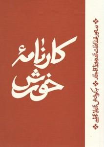 کارنامۀ خورش: دستور غذاهای نادرمیرزا قاجار