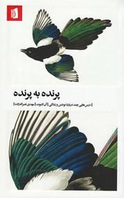 روی جلد پرنده به پرنده