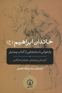 روی جلد خاندان ابراهیم (ع)
