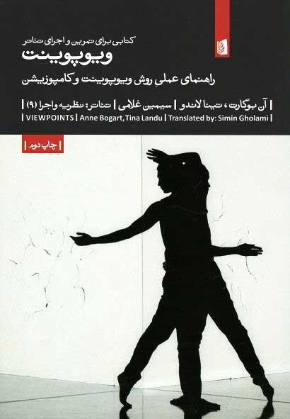 روی جلد ویوپوینت (کتابی برای تمرین و اجرای تئاتر)