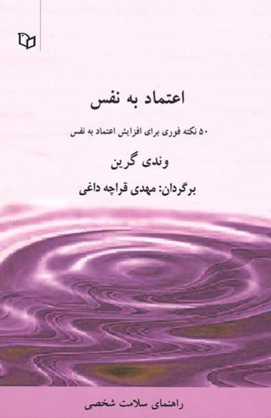 روی جلد اعتماد به نفس
