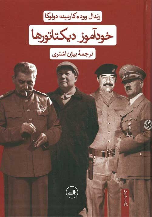 خودآموز دیکتاتور ها