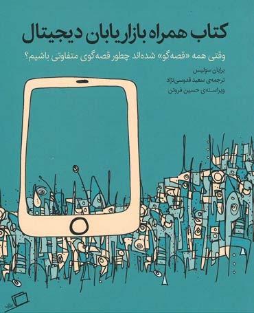 روی جلد کتاب همراه بازاریابان دیجیتال