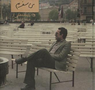 من سفرم پاره نامه هایی از عباس کیارستمی