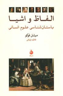 روی جلد الفاظ و اشیا (باستان شناسی علوم انسانی)
