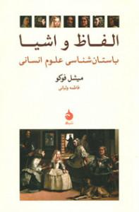 الفاظ و اشیا (باستان شناسی علوم انسانی)