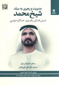 روی جلد مدیریت و رهبری به سبک شیخ محمد