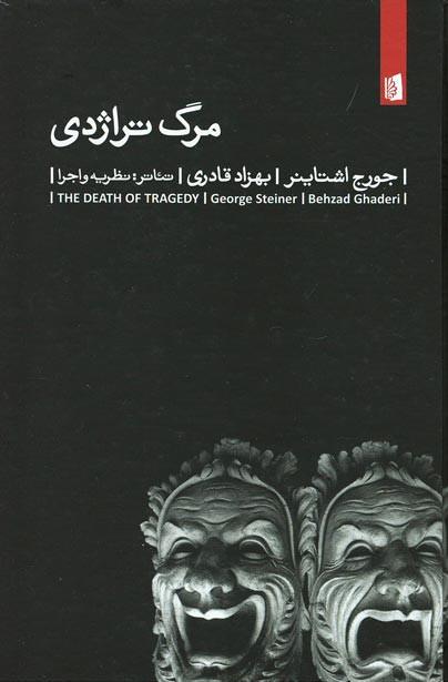 روی جلد مرگ تراژدی