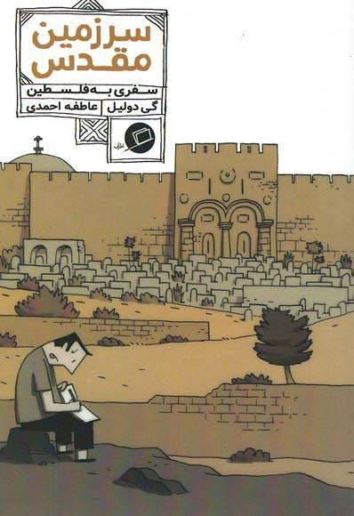 سرزمین مقدس (سفری به فلسطین)