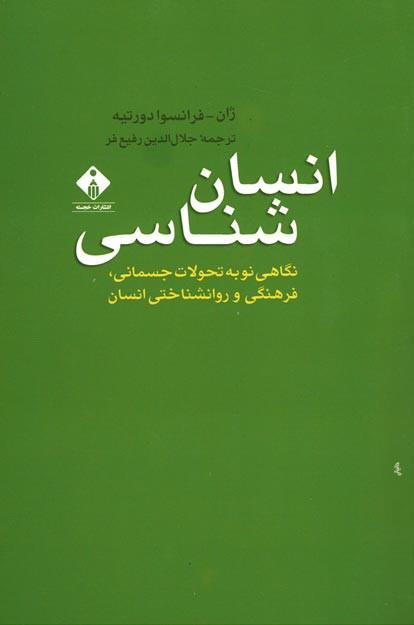 روی جلد انسان شناسی (نگاهی نو به تحولات جسمانی٬ فرهنگی و روانشناختی انسان)