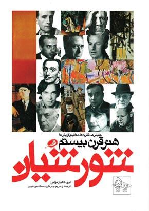 روی جلد شورشیان هنر قرن بیستم (جنبش ها؛ نظریه ها؛ مکاتب و گرایش ها)