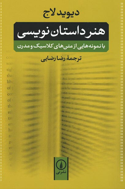 روی جلد هنر داستان نویسی (با نمونه هایی از متن های کلاسیک و مدرن)
