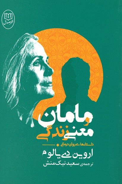 روی جلد مامان و معنای زندگی (داستان های روان درمانی)