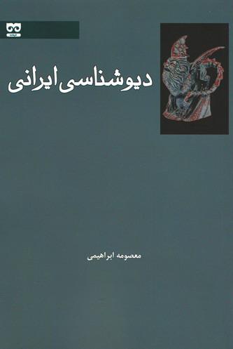 روی جلد دیوشناسی ایرانی