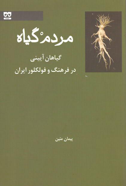 روی جلد مردم گیاه (گیاهان آیینی در فرهنگ و فولکلور ایران)